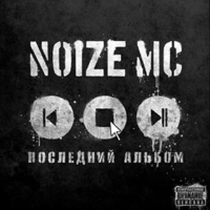 Noize Mc - Пустые Места