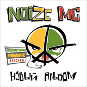 Noize Mc - Сам (Feat. Раскар)