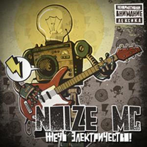 Noize Mc - Устрой Дестрой (Feat. Чача)