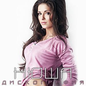 Нюша - Ангел