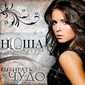 Нюша - Hello