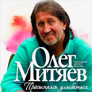 Олег Митяев - Крепитесь, Люди, Скоро Лето!