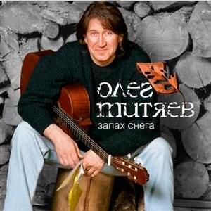 Олег Митяев - Норильск
