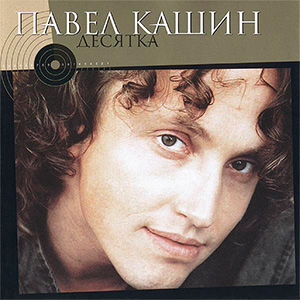 Павел Кашин - Ноктюрн