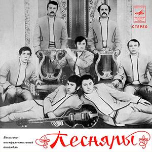 Песняры - Вологда