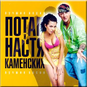 Потап И Настя Каменских - Мы Отменяем К.С.