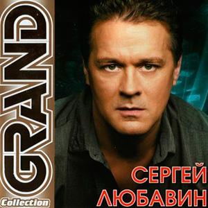 Сергей Любавин - Глаза С Огоньком