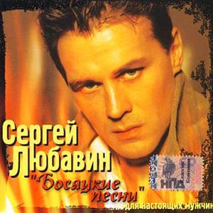 Сергей Любавин - Краденое Счастье