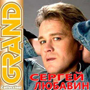 Сергей Любавин - Любовь Моя