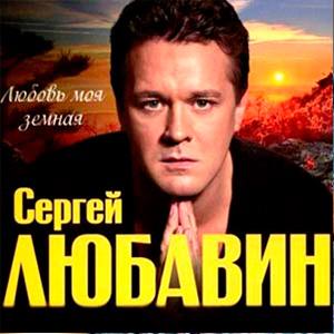 Сергей Любавин - Спелая Вишня