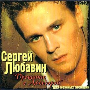 Сергей Любавин - Я Подозвал Коня