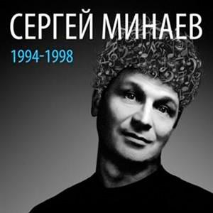 Сергей Минаев - Братец Луи