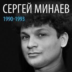 Сергей Минаев - Говорят, Что Некрасиво...