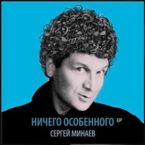 Сергей Минаев - Музыка Поп