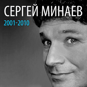 Сергей Минаев - Свеча На Ветру