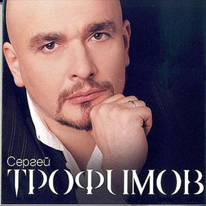 Сергей Трофимов - Город В Пробках