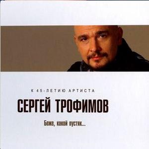 Сергей Трофимов - Не Ищи