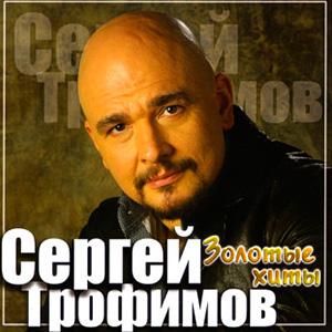 Сергей Трофимов - Остров По Имени Счастье