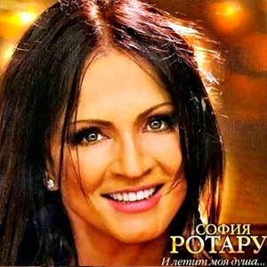 София Ротару - Одна Калина