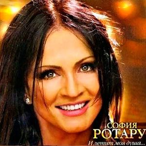 София Ротару - Осенние Цветы
