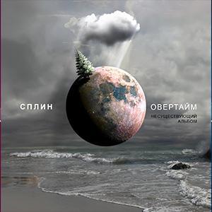 Сплин - Ковш