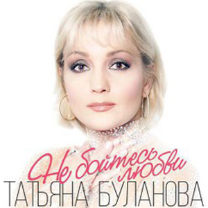 Татьяна Буланова - Двигайся Таня