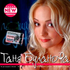 Татьяна Буланова - Таня, Таня
