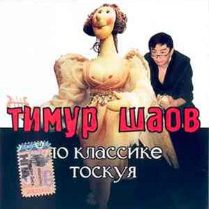 Тимур Шаов - Крысолов