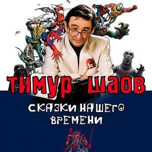 Тимур Шаов - Отцы И Дети