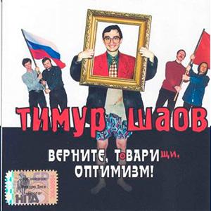 Тимур Шаов - Пробки В Москве