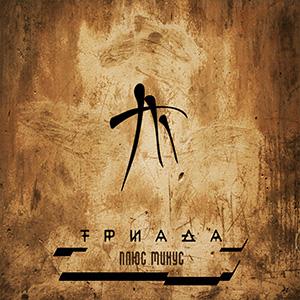Триада feat. Тати - Седая Ночь