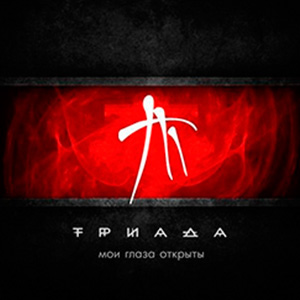 Триада - Одна