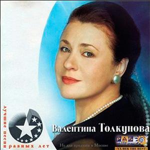Валентина Толкунова - 45 Баба Ягодка Опять