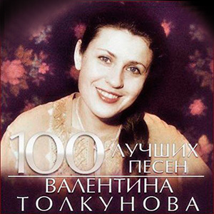 Валентина Толкунова - Доктор