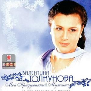 Валентина Толкунова - Мы На Лодочке Катались
