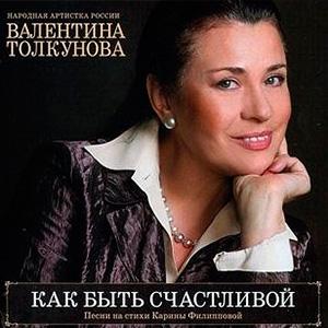Рингтон Валентина Толкунова - Поговори Со Мною, Мама