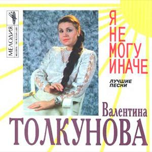 Валентина Толкунова - Я Не Могу Иначе V2