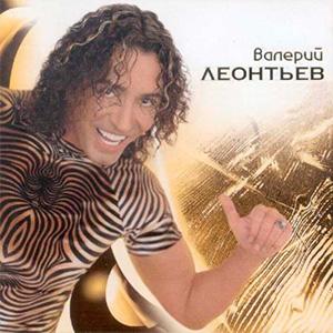 Валерий Леонтьев - Девять Хризантем
