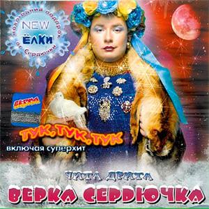 Верка Сердючка - Тук, Тук, Тук