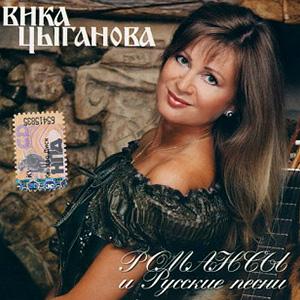 Вика Цыганова - Русская Водка