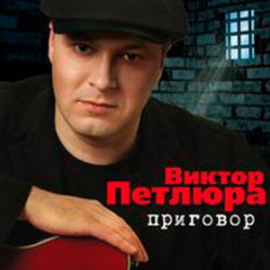 Виктор Петлюра - Береза Белая