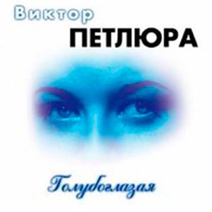 Виктор Петлюра - Голубоглазая
