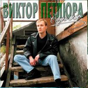 Виктор Петлюра - Карета