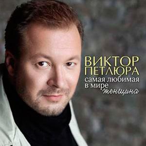 Виктор Петлюра - Люблю Тебя