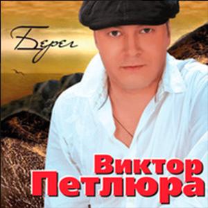 Виктор Петлюра - Не Моя