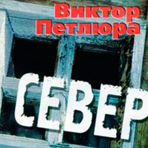 Виктор Петлюра - Север