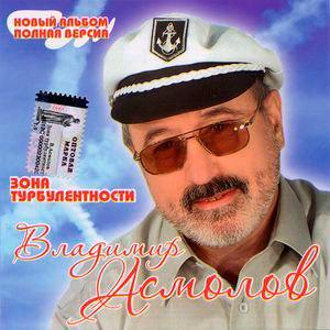 Владимир Асмолов - Клюква В Сахаре