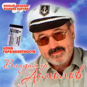 Владимир Асмолов - Лови Момент