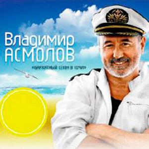 Рингтон Владимир Асмолов - Марш Холостяков