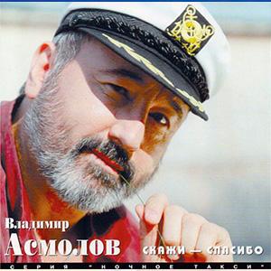 Владимир Асмолов - Скука